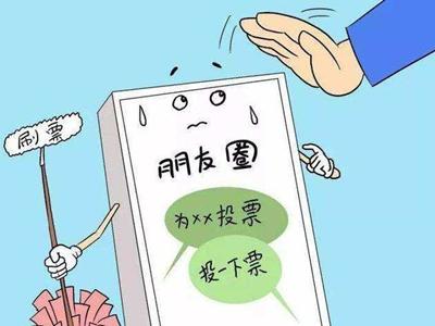 """""""最美""""""""最好""""網絡評選層出不窮,投票也成為負擔!"""