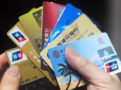廣東逾2000人租售銀行卡被懲戒