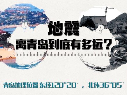 地震 离青岛到底有多远?