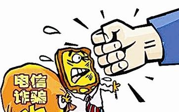 山东公安:电信诈骗初审后 一律立为刑事案件侦办