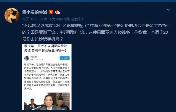 知名主持人孟非炮轰蔡振华:中国足球人傻钱多