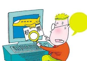 捆绑销售暗藏猫腻 互联网机票销售平台陷阱大起底