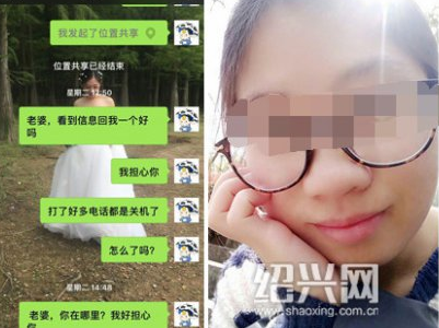 新婚姑娘独自爬山突然失联 被发现时已遇害