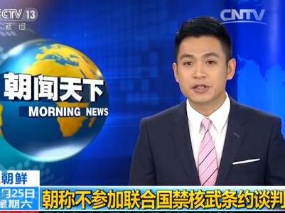 朝鲜宣布不参加联合国禁止核武器条约谈判