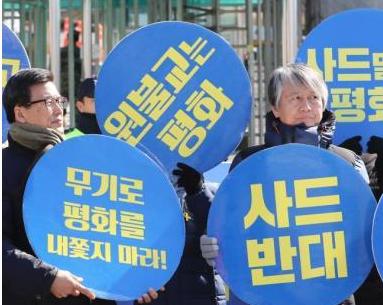 韩527名居民联名向法院申请 要求裁决萨德无效