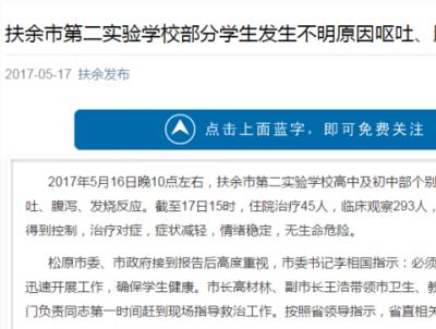 吉林扶余通报学生呕吐腹泻情况:仍有580人住院