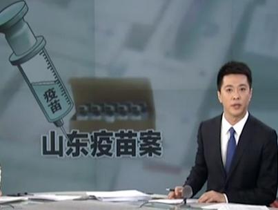山东疫苗案二审宣判 庞红卫因非法经营获刑19年
