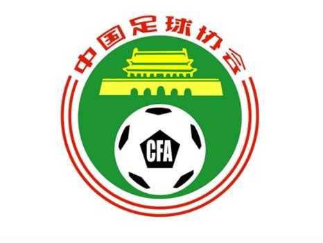 中国足协启动部门调整与中层管理岗位聘任工作