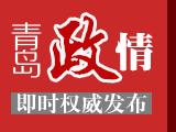 张江汀:确保全市人民过一个欢乐祥和的春节