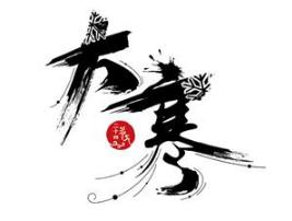 """""""坚冰深处春水生"""":今天17时零分""""大寒"""""""