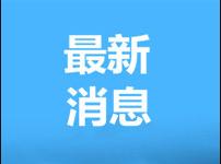 新進展!青島中醫研究院研究生院項目即將奠基