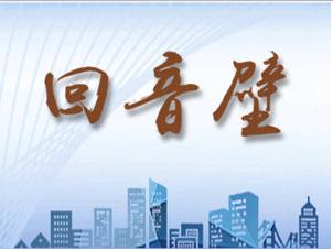 回音壁|青岛蓝谷管理局:确保企业政策应享尽享