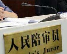 提升司法透明度和公信力 青岛公开随机抽选人民陪审员