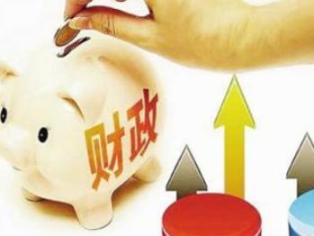 财政部:减税降费效果符合预期