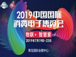 """打造""""物联+智慧家""""生态新风潮!2019电博会明日在青开幕"""