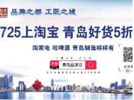 """""""青岛品牌电商日""""钜惠来袭 5折好货亮相生活馆"""