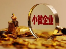五部門財政支持:深化民營和小微企業金融服務