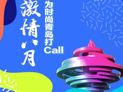 青报图解〡激情8月,为时尚青岛打call!