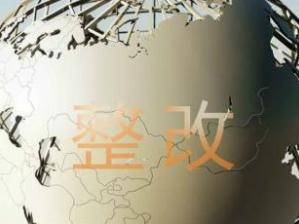 """自然資源部整改29家世界500強官網""""問題地圖"""""""