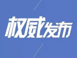 青島紅黃藍萬科城幼兒園被撤銷市示范幼兒園資格
