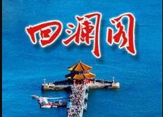 回瀾閣〡增強服務全省的意識