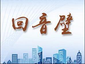 回音壁〡市北區:優化流程 加速扶持政策落地