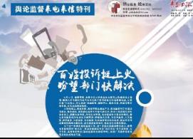 輿論監督新陣地 日報推出《輿論監督來電來信特刊》