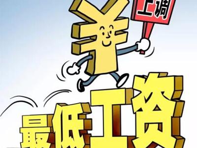 多地調整最低工資標準 上海以2480元/月領跑全國