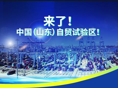 一图读懂|来了!中国(山东)自由贸易试验区!