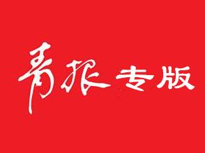 日报专版〡世界海洋科技大会·青岛海科展特别报道
