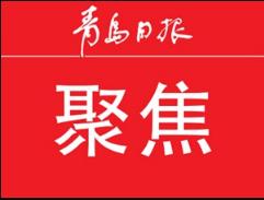 """青島日報聚焦 青島造""""海上巨無霸""""交付巴西"""