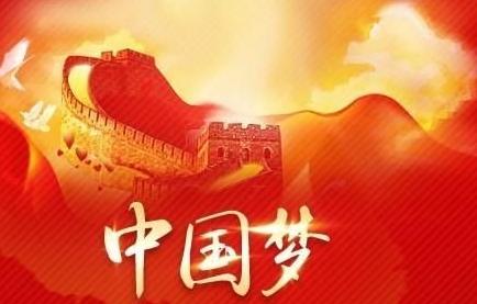 中國夢是干出來的