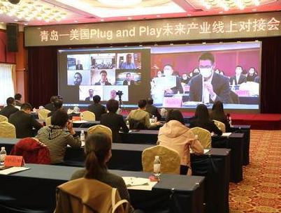 青島與美國知名全球創新平臺舉辦未來產業線上對接會