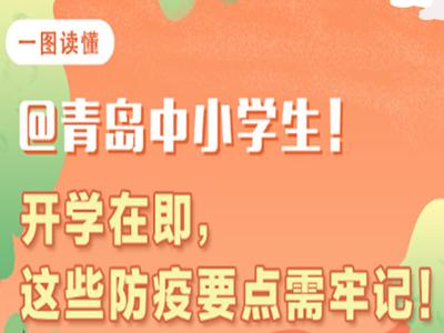 一圖讀懂〡青島中小學開學指南·學校準備篇