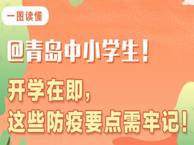 一圖讀懂〡青島中小學開學指南·教學管理服務篇
