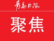青島日報聚焦|青島:錨定央地合作新高度