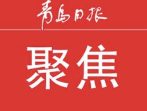 青島日報聚焦|第二屆儒商大會青島分會場側記