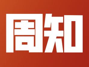 事關居民家庭安全!青島今起實施燃氣新規定