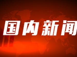 國新辦舉行新聞發布會介紹香港國安法并答記者問