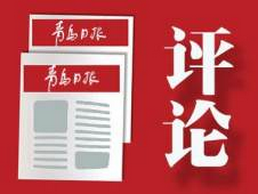 青島日報評論|讓學趕深圳釋放出更大能量