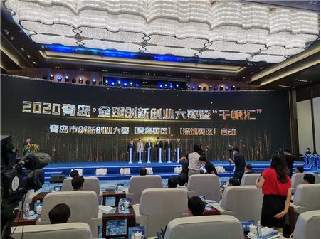 深青牽手,2020青島·全球創新創業大賽啟動!