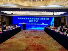 青島市城市治理智聯盟成立座談會暨簽約儀式舉行