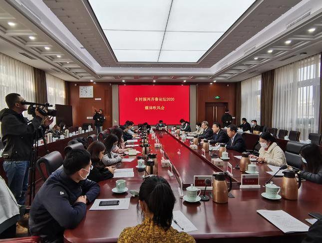 """""""鄉村振興齊魯論壇2020""""下周三在青舉辦"""
