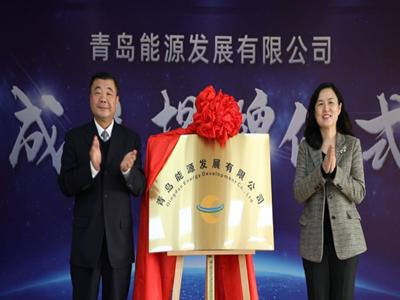 青島能源發展有限公司揭牌成立,打造大能源格局!