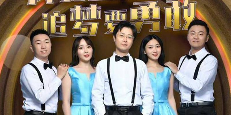 """""""xuan了""""!青島合唱團距央視春晚只差一步"""