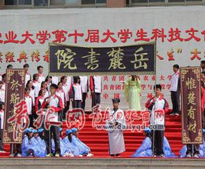 青农大第十届文化艺术节开幕