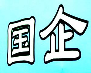 国资改革的资本案例 中国电建履约IPO承诺