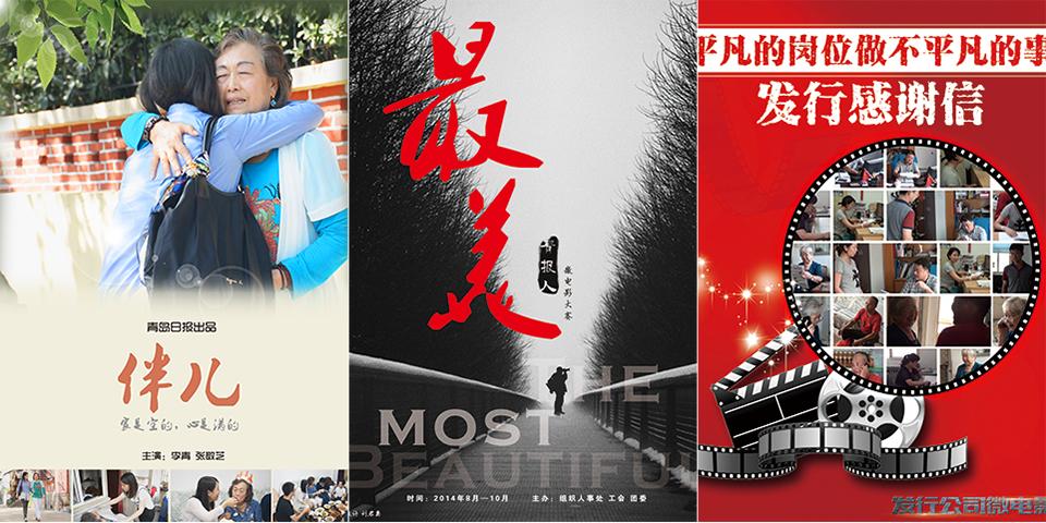 青岛日报首部爱心陪伴微电影《伴儿》催泪奉献