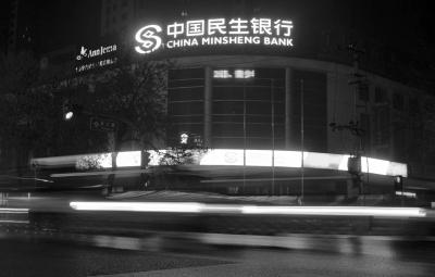 民生银行危机48小时:大股东承诺当前不减持