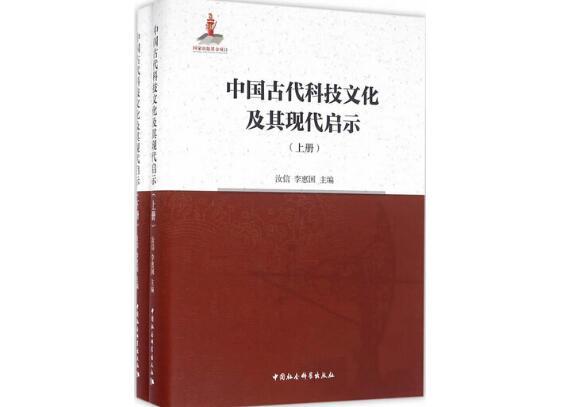 《中国古代科技文化及其现代启示》